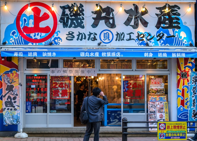 A colourful pictures of the restaurant Isomaru Fisheries in Akihabara, Tokyo