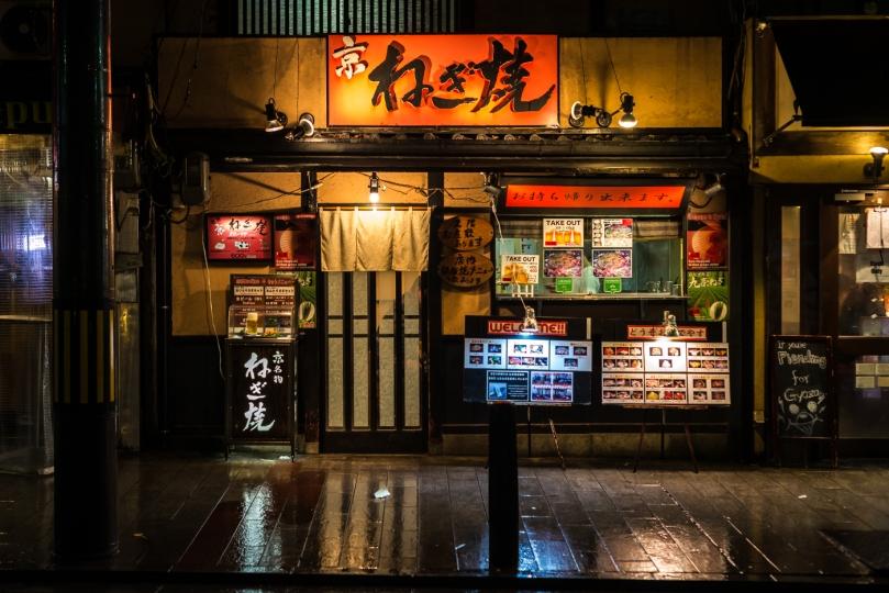 kyoto-3330